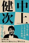 中上健次 電子全集4 『エッセイ集 1960年代~70年代』-電子書籍