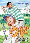 ウド どデカい男の痛快ゴルフ-電子書籍