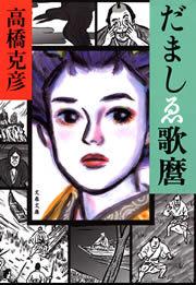 だましゑ歌麿-電子書籍-拡大画像