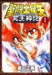 聖闘士星矢 NEXT DIMENSION 冥王神話 1-電子書籍