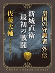 新城直衛最初の戦闘 皇国の守護者外伝-電子書籍