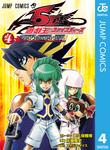 遊☆戯☆王5D's 4-電子書籍