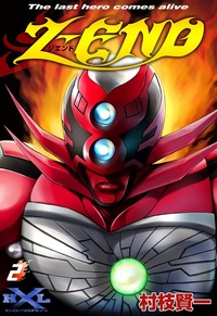 Z-END The last hero comes alive (2)-電子書籍