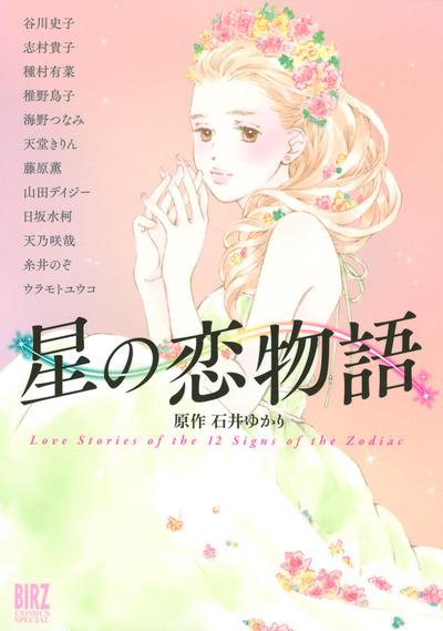 星の恋物語-電子書籍
