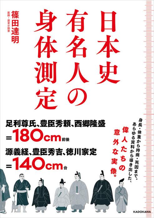 日本史有名人の身体測定拡大写真