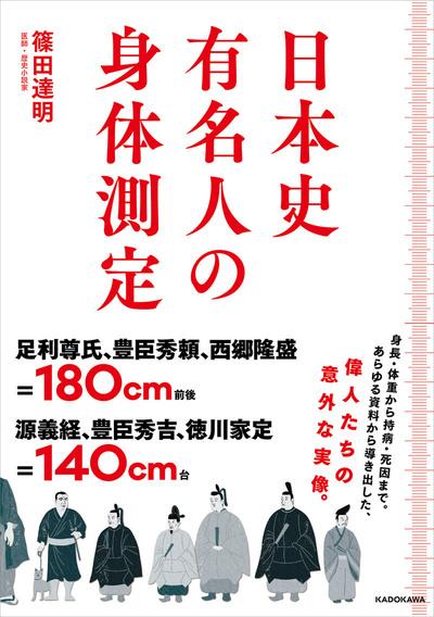 日本史有名人の身体測定-電子書籍