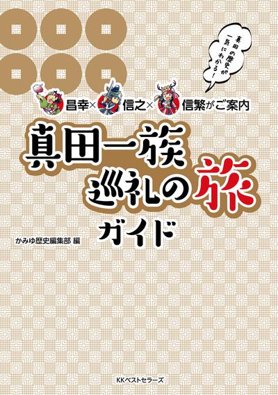 ~昌幸×信之×信繁がご案内~ 真田一族巡礼の旅ガイド-電子書籍