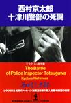 十津川警部の死闘-電子書籍