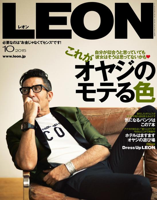 LEON 2015年 10月号拡大写真