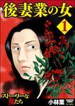 後妻業の女 1-電子書籍