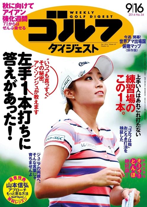 週刊ゴルフダイジェスト 2014/9/16号拡大写真