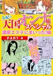 大紀の天国オンナ旅スペシャル 濃厚エステにまいった!編 PART4(分冊版)