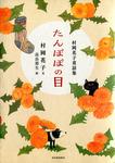 村岡花子童話集 たんぽぽの目-電子書籍