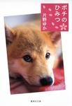 【カラー版】ポチのひみつ-電子書籍