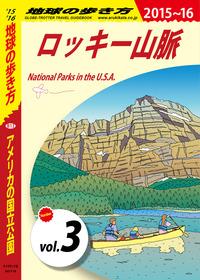 地球の歩き方 B13 アメリカの国立公園 2015-2016 【分冊】 3 ロッキー山脈-電子書籍