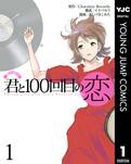 君と100回目の恋 1-電子書籍