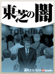 東芝の闇-電子書籍