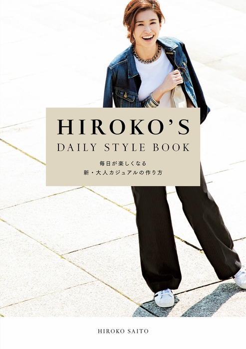 HIROKO'S DAILY STYLE BOOK 毎日が楽しくなる新・大人カジュアルの作り方拡大写真