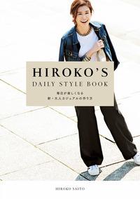HIROKO'S DAILY STYLE BOOK 毎日が楽しくなる新・大人カジュアルの作り方-電子書籍