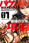 バウンダー 最強の少年 項羽(1)-電子書籍