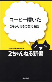 コーヒー噴いた―2ちゃんねるの笑える話-電子書籍