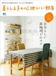 暮らし上手の心地いい部屋-電子書籍
