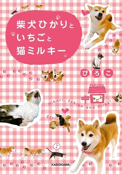 柴犬ひかりといちごと猫ミルキー-電子書籍