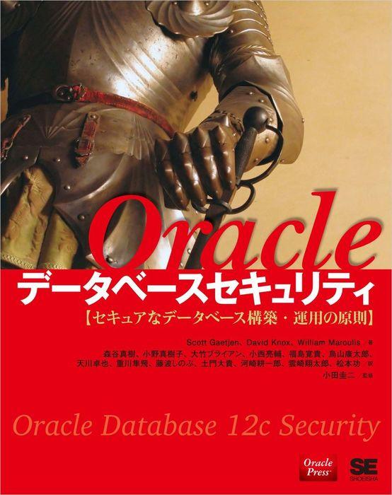 Oracleデータベースセキュリティ セキュアなデータベース構築・運用の原則拡大写真