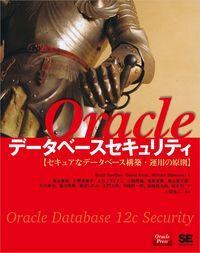Oracleデータベースセキュリティ セキュアなデータベース構築・運用の原則-電子書籍
