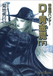 吸血鬼ハンター25 D―黄金魔[下]-電子書籍