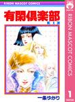 有閑倶楽部 1-電子書籍