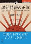 黒船特許の正体-電子書籍