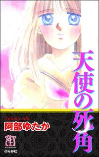 天使の死角-電子書籍
