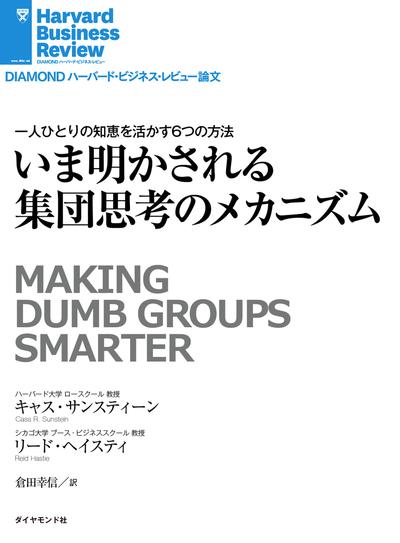 いま明かされる集団思考のメカニズム-電子書籍