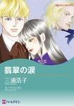翡翠の涙-電子書籍
