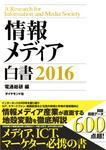 情報メディア白書 2016-電子書籍