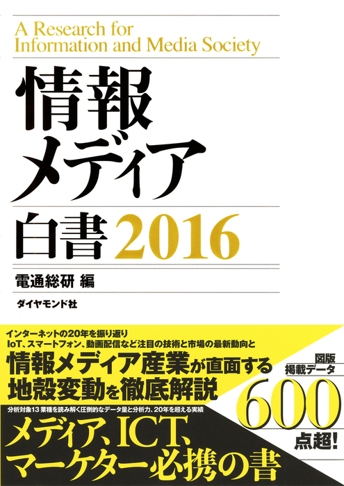 情報メディア白書 2016-電子書籍-拡大画像