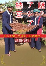 謎のアジア納豆―そして帰ってきた〈日本納豆〉―
