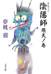陰陽師 飛天ノ巻-電子書籍