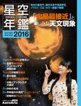 1年間の星空と天文現象を解説 ASTROGUIDE 星空年鑑 2016-電子書籍