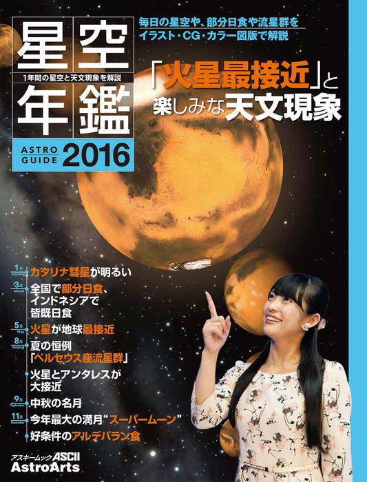1年間の星空と天文現象を解説 ASTROGUIDE 星空年鑑 2016拡大写真