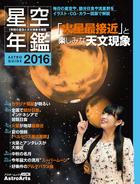 星空年鑑(アストロアーツムック)