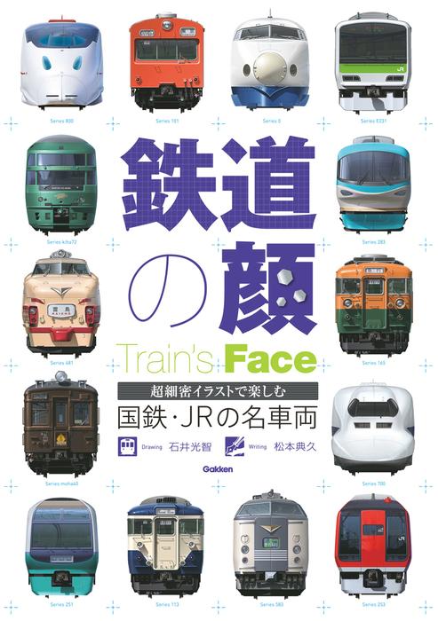 鉄道の顔 国鉄・JRの名車両拡大写真