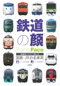 鉄道の顔 国鉄・JRの名車両-電子書籍