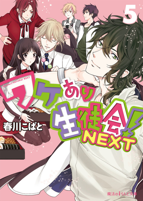 ワケあり生徒会!NEXT(5)-電子書籍-拡大画像