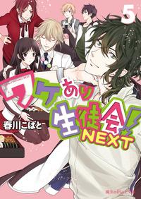 ワケあり生徒会!NEXT(5)-電子書籍