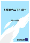 札幌時代の石川啄木-電子書籍