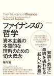 ファイナンスの哲学-電子書籍