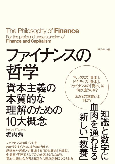 ファイナンスの哲学拡大写真