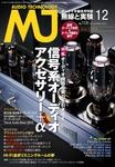 MJ無線と実験2016年12月号-電子書籍